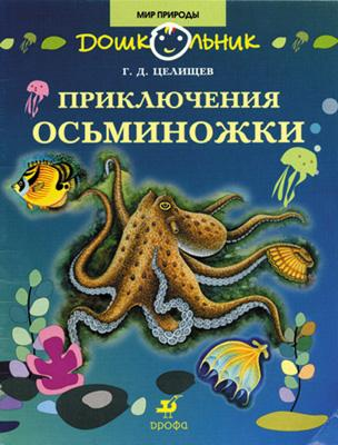 Целищев Г.Д. - Приключения Осьминожки. 5-7 лет. Книга для чтения обложка книги