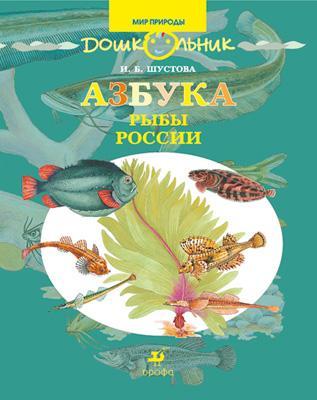 Шустова И. Б. - Азбука.Рыбы России. 5-7 лет. Книга для чтения обложка книги