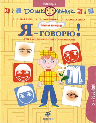 Баряева Л. Б. и др. Я-говорю. Я-ребенок! 5-7 лет. Рабочая тетрадь ISBN: 978-5-358-01620-0