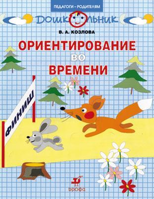 Козлова В.А. - Ориентирование во времени. 5-7 лет. Рабочая тетрадь обложка книги