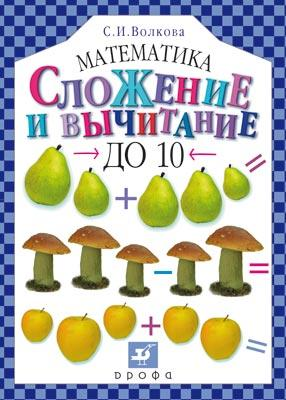 Математика.1-4 классы. Сложение и вычитание до 10. крутецкая в математика сложение и вычитание 2 4 классы