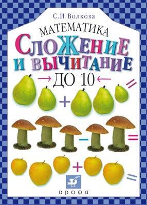 Волкова И.В. - Математика.1-4 классы. Сложение и вычитание до 10. обложка книги
