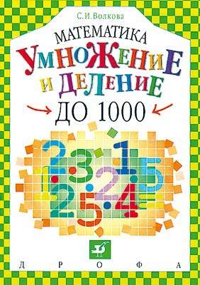 Умножение и деление до 1000 Волкова С.И.