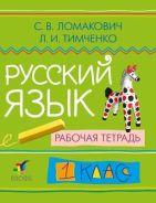 Русский язык.1кл.Рабочая тетрадь.