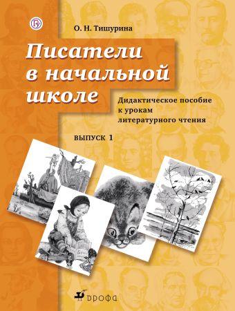 Писатели в начальной школе. 1–4 классы. Дидактическое пособие Тишурина О.Н.
