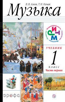 Музыка.1кл. Ч1. Учебник
