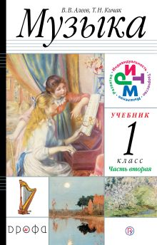 Музыка.1кл. Ч2. Учебник