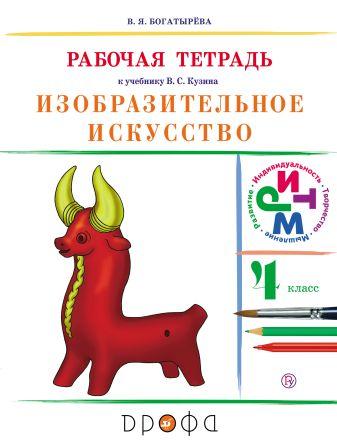 Богатырёва В. Я. - Изобразительное искусство.4 класс. Рабочая тетрадь. обложка книги