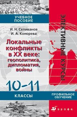 Локальные конфликты в XXвеке.Уч.пос.ЭК Селиванов И. Н., Конорева И.  А.