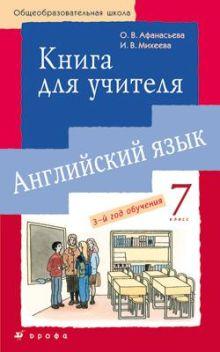 Новый курс английского языка. 7 класс. Книга для учителя