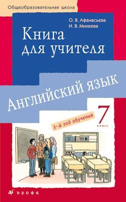 Новый курс английского языка. 7 класс. Книга для учителя Афанасьева О.В.