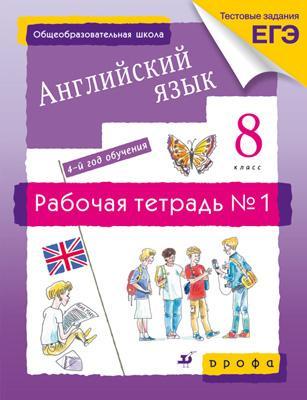 Новый курс английского языка. 8 класс. Рабочая тетрадь. Часть 1 Афанасьева О.В., Михеева И.В.