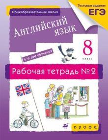 Новый курс английского языка. 8 класс. Рабочая тетрадь. Часть 2