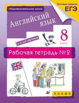 Новый курс английского языка. 8 класс. Рабочая тетрадь. Часть 2 Афанасьева О.В.