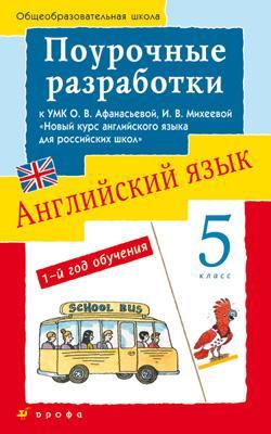 Новый курс английского языка. 5 класс. Поурочные разработки