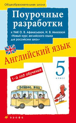 Новый курс английского языка. 5 класс. Поурочные разработки Беликова Л.Г.