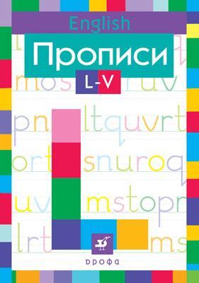 Малышева Н.К. - Английский язык.Прописи L-V обложка книги