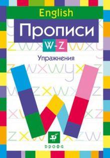 Английский язык. Прописи W–Z. 2–4 классы
