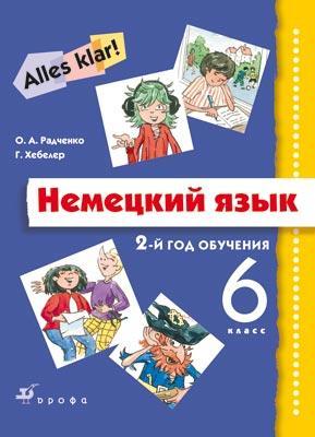 Радченко О. А.,  Хебелер Г. - Alles Klar!6кл (2год обуч.) Учебник. обложка книги
