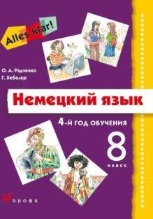 Alles Klar!8кл. (4год обуч.) Учебник.(2008)