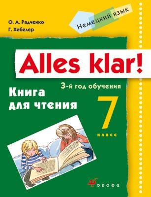 Радченко О.А., Хебелер Г. Немецкий язык. 7 класс. 3-й год обучения. Книга для чтения