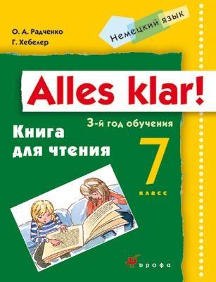 Немецкий язык. 7 класс. 3-й год обучения. Книга для чтения Радченко О.А.,  Хебелер Г.