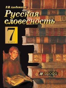 Русская словесность. 7кл.  Уч-к
