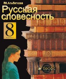Русская словесность. 8кл. Уч-к