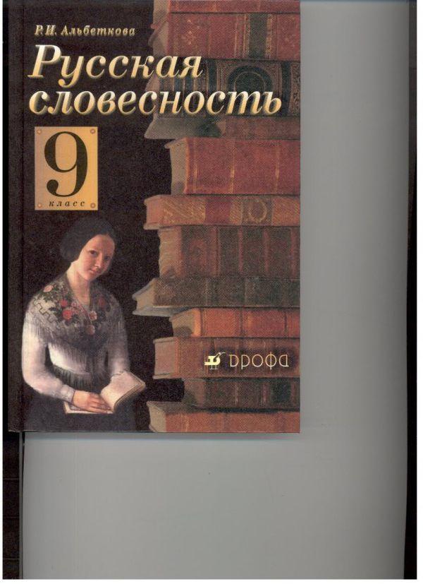 Гдз альбеткова класс русская 9 словесность