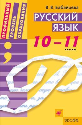 Русский язык.10-11кл. Уч./общеобр.уч.филол.про Бабайцева В.В. и  др.