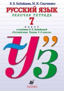 Русский язык.Рабочая тетрадь.7кл.Угл.изуч.
