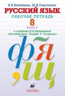 Русский язык. Углубленное изучение. 8 класс. Рабочая тетрадь