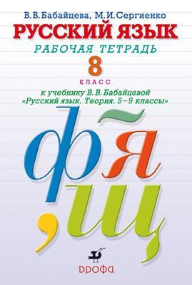 Русский язык. Углубленное изучение. 8 класс. Рабочая тетрадь Бабайцева В.В., Сергиенко М.И.