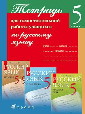 Купалова А.Ю. (под ред.) - Рус.яз.5кл.Тетрадь для самост.работы. обложка книги