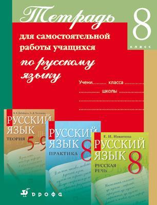 Русский язык.8кл.Тетрадь для самост.работы. Купалова А.Ю. (под ред.)