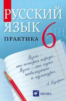 Русский язык.Практика.6кл.Учебник.