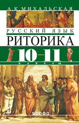Русский язык. Риторика. 10–11 классы. Учебник Михальская А.К.