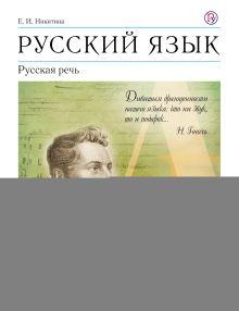 Русская речь 5кл. Учебник.(Нов.)