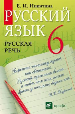 Никитина Е.И. - Русская речь 6кл.Учебник обложка книги