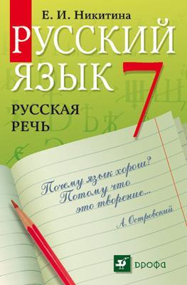 Русский язык. Русская речь. 7 класс. Учебник Никитина Е.И.