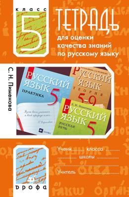 Русский язык.5кл.Тетр./оц.кач.знаний(Купалова) Пименова С.Н.
