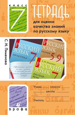 Русский язык. 7 класс. Тетрадь для оценки качества знаний Пименова С.Н.