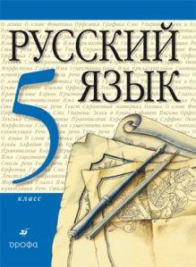 Русский язык 5кл. Учебник.(НСО) (Инт.)
