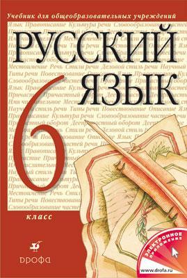 Русский язык 6кл. Учебник.(перераб.)(Инт.) Разумовская М.М. и др.