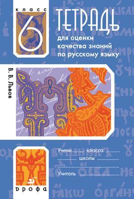 Русский язык. 6 класс. Тетрадь для оценки качества знаний