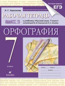 Русский язык 7кл.Раб.тетрадь.(Ларионова)