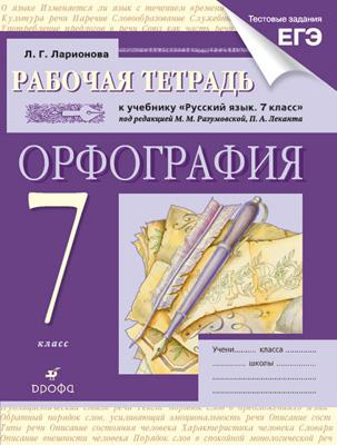 Русский язык 7кл.Раб.тетрадь.(Ларионова) Ларионова Л.Г.