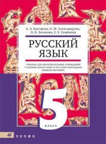 Русский язык.5кл. Учебник для нац.школ.