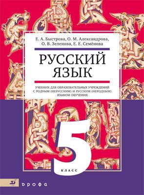 Русский язык.5кл. Учебник для нац.школ. Быстрова Е. А.