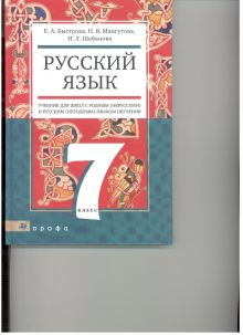 Русский язык.7кл. Уч.д/общеобр.уч.с род.(нерусским) яз.